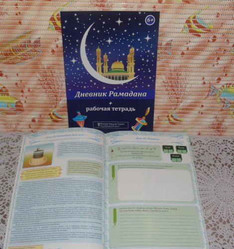 Дневник Рамадана + рабочая тетрадь