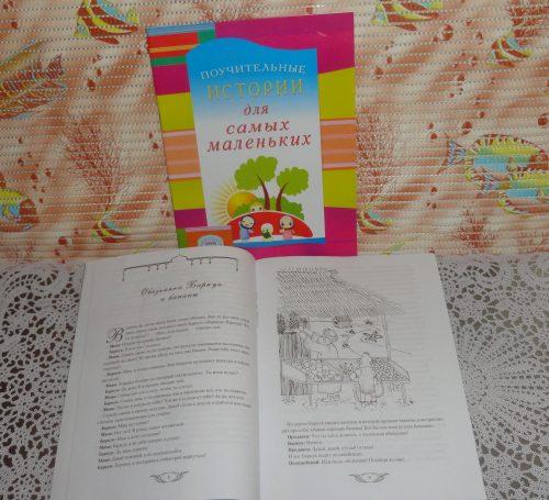 Книга «Поучительные истории для самых маленьких»