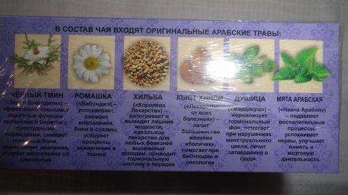 Травяной арабский чай «Здоровье Ханум» (Барака плюс), 20пак.
