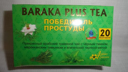 Травяной арабский чай «Победитель простуды» (Барака плюс), 20пак.