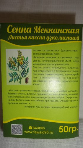Чай для очищения организма — Сенна Мекканская, 50гр