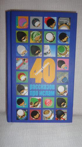 Книга «40 рассказов про ислам»