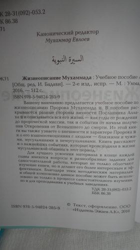 Книга «Жизнеописание Мухаммада с.а.с.»