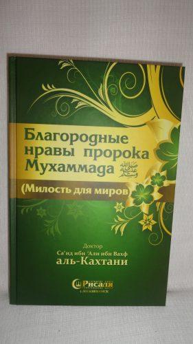 Книга «Благородные нравы Пророка Мухаммада с.а.с.»