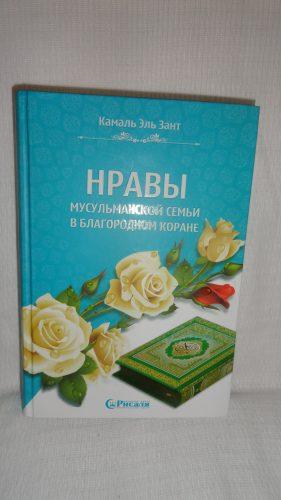 Книга «Нравы мусульманской семьи в благородном Коране»