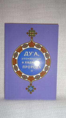 Книга «Ду'а, упомянутые в хадисах Пророка с.а.с.»