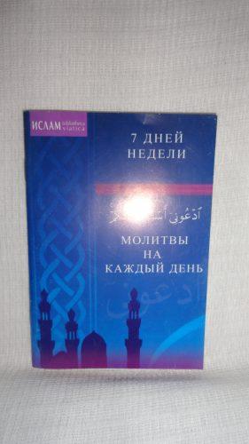Книга «Молитвы на каждый день»