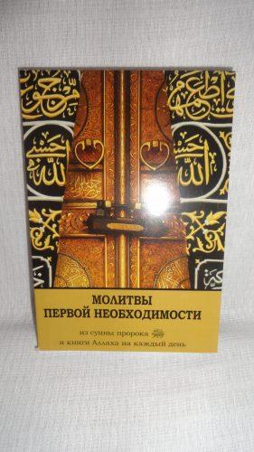 Книга «Молитвы первой необходимости»