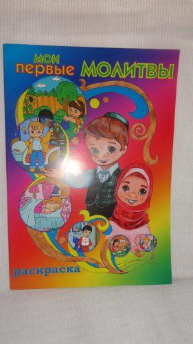 Книга-раскраска «Мои первые молитвы»