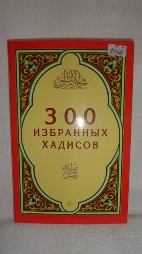 Книга «300 избранных хадисов»