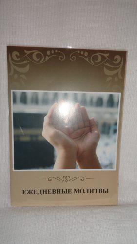 Книга-карточки «Ежедневные молитвы»