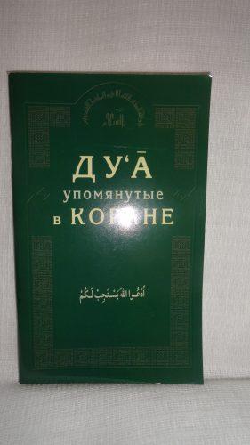Книга «Ду'а, упомянутые в Коране»