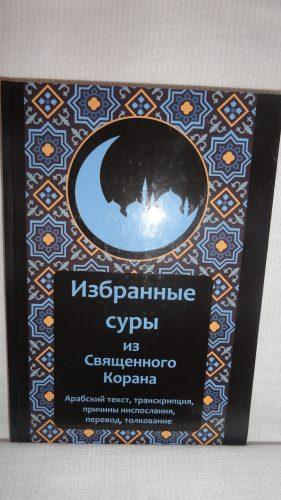 Книга «Избранные суры из Священного Корана»