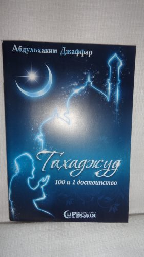 Книга «Тахаджуд. 100 и 1 достоинство»