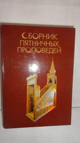 Книга «Сборник пятничных проповедей»