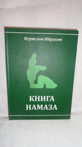 Книга намаза