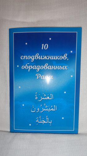 Книга «10 сподвижников, обрадованных раем»