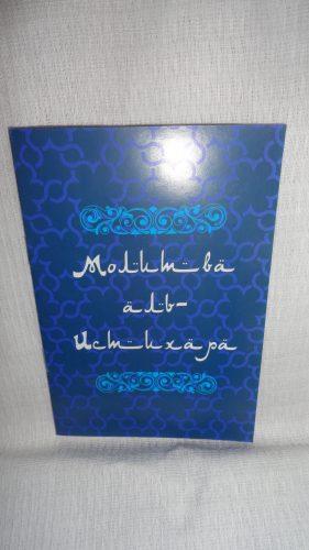 Книга «Молитва Аль-Истихара»