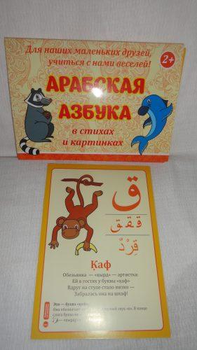 Карточки «Арабская азбука в стихах и картинках»