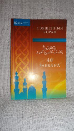 Книга «40 Раббана»