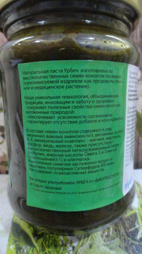 Урбеч из семян конопли, 280гр