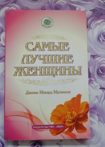 Книга «Самые лучшие женщины»
