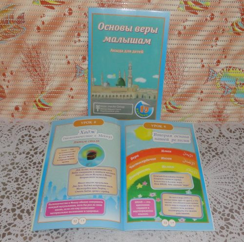 Книга «Основы веры малышам» с наклейками