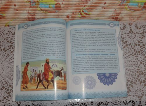 Книга «Имам Абу Ханифа»
