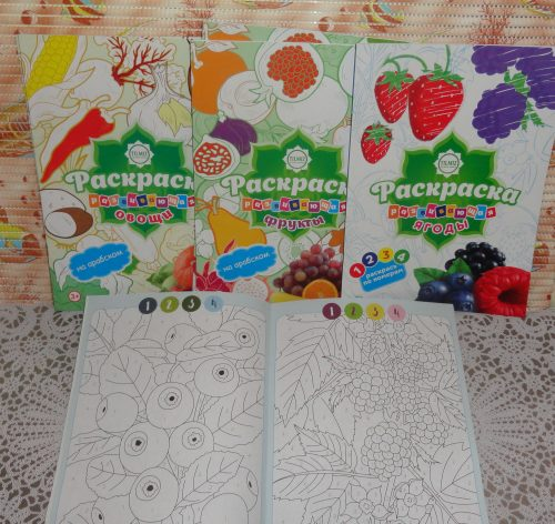 Раскраска развивающая на арабском языке Ягоды/Фрукты/Овощи