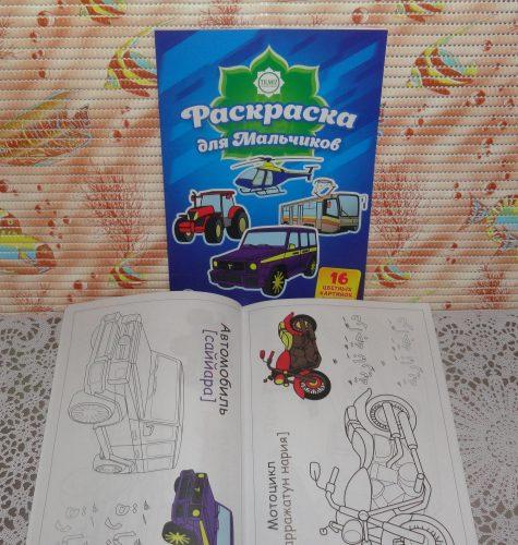 Книга-раскраска для мальчиков