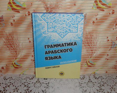 Книга «Грамматика арабского языка»