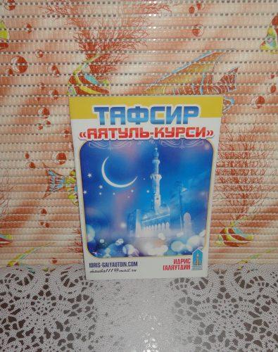 Книга Тафсир Аятуль-Курси
