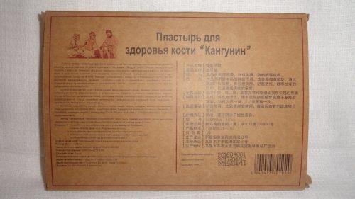 Пластырь для здоровья кости «Кангунин»