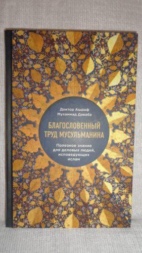 Книга «Благословенный труд мусульманина»