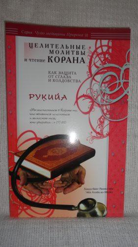 Книга «Рукийа» целительные молитвы и чтение Корана