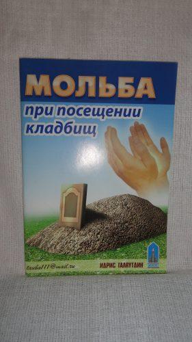 Книга «Мольба при посещении кладбищ»