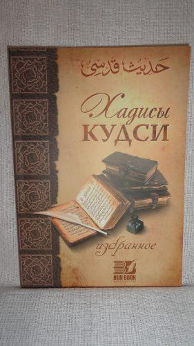 Книга «Хадисы Кудси»