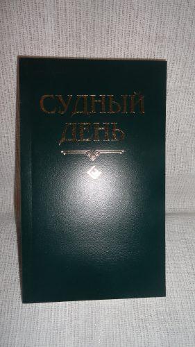 Книга «Судный день»