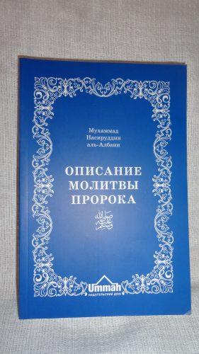 Книга «Описание молитвы Пророка с.а.с.»