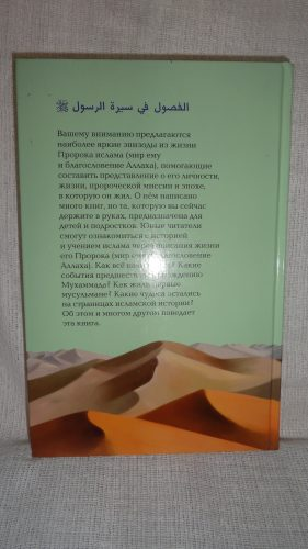 Книга «Эпизоды из жизни Посланника Аллаха с.а.с.»
