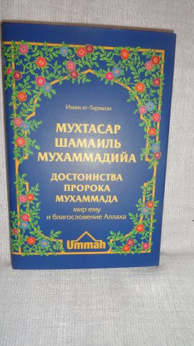 Книга «Достоинства Пророка Мухаммада с.а.с»