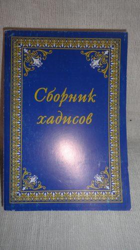 Книга «Сборник хадисов»