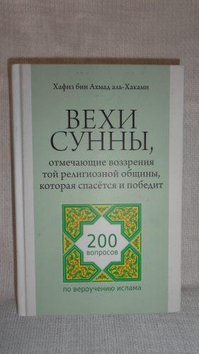 Книга «Вехи, Сунны…200 вопросов по вероучению ислама»