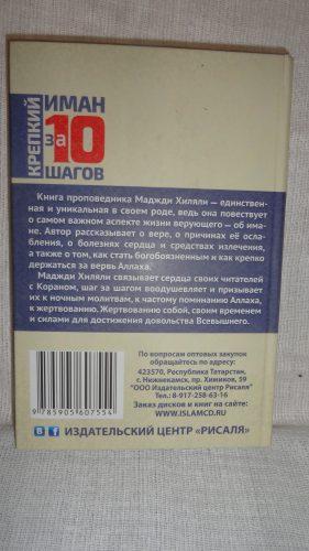 Книга «Крепкий иман за 10 шагов»