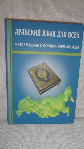 Книга «Арабский язык для всех»
