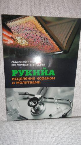 Книга «Рукийа. Исцеление Кораном и молитвами»