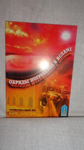 Книга «Обряды погребения в исламе»