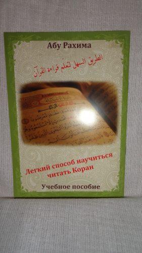 Учебное пособие  «Легкий способ научиться читать Коран»