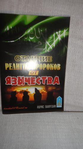 Книга «Отличие религии Пророков от язычества»