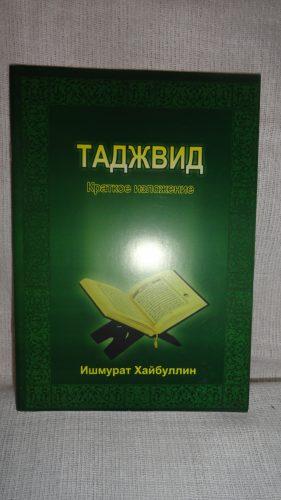 Книга «Таджвид. Краткое изложение»